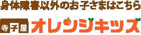 寺子屋オレンジキッズ